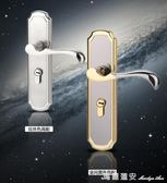 門鎖室內臥室房門鎖 歐式門鎖鎖具家用木門鎖 瑪麗蓮安