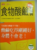 【書寶二手書T2/養生_MJJ】食物酸鹼速查輕圖典_三采編輯部