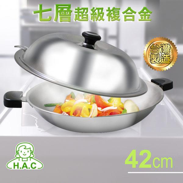 ★台灣在地生產的好鍋★【HAC】畢翠絲七層超級複合金雙柄中華炒鍋42cm(ANO-0042T)