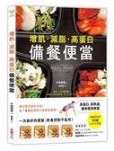 【增肌.減脂.高蛋白】MEAL PREP備餐便當:營養師研發, 500卡健身...【城邦讀書花園】