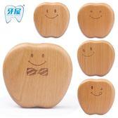 店長推薦蘋果錶情牙屋木質寶寶嬰兒胎毛乳牙紀念盒兒童牙齒收藏盒男孩女孩