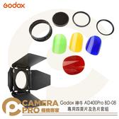 ◎相機專家◎ Godox 神牛 BD-08 專用四頁片及色片套組 適用 AD300Pro AD400Pro 光源 公司貨