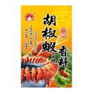 海鮮醃漬【新光洋菜】-胡椒蝦香料-3入