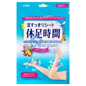 日本 LION 休足時間 舒緩足部貼布 6枚/包◆德瑞健康家◆