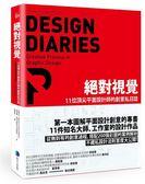 (二手書)絕對視覺:11位頂尖平面設計師的創意私日誌