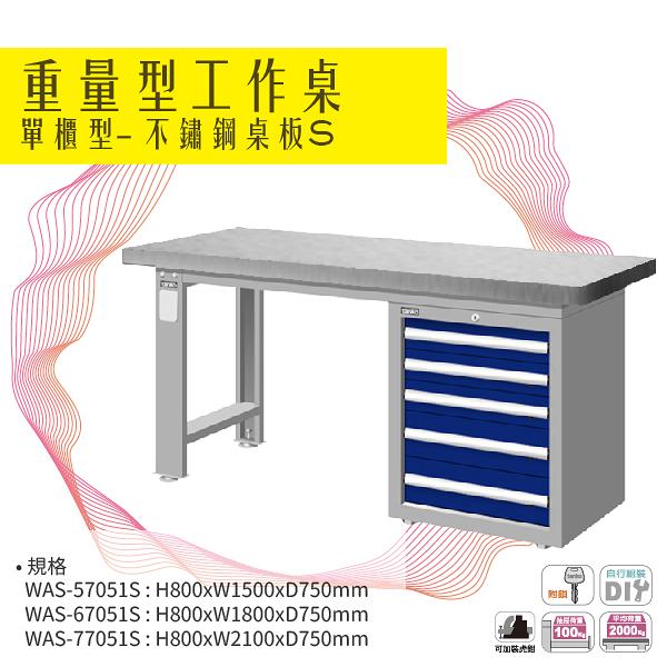 天鋼 WAS-67051S (重量型工作桌) 單櫃型 不鏽鋼桌板 W1800