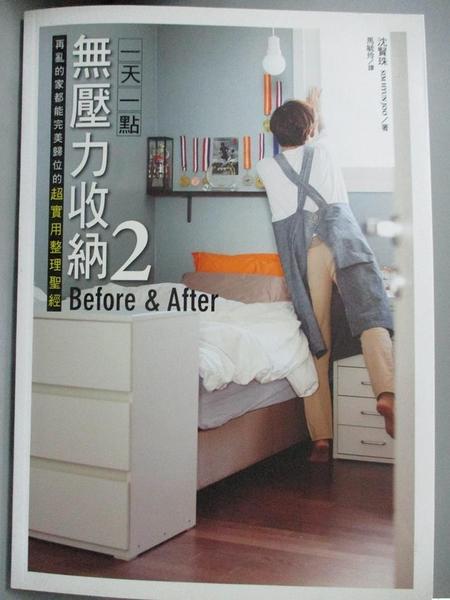 【書寶二手書T1/設計_ZFV】一天一點無壓力收納2.Before & After:再亂的家都能..._沈賢珠