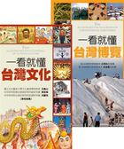 (二手書)一看就懂台灣百科(套書)