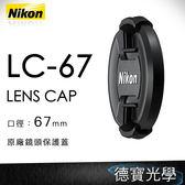NIKON 67mm 原廠鏡頭蓋 LC-67A LENS CAP 德寶光學