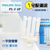 (宅配用)《PHILIPS燈管》 飛利浦 PL-F 27W / 飛利浦 4P 一字型 併排型 燈管/ 省電燈管/  (865晝光色)