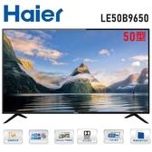 送高畫質行車記錄器【Haier海爾】50吋4K HDR液晶電視LE50B9650U/50B9650U