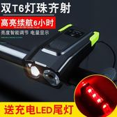 自行車燈車前燈騎行裝備充電強光手電筒喇叭夜騎車燈 萬客城