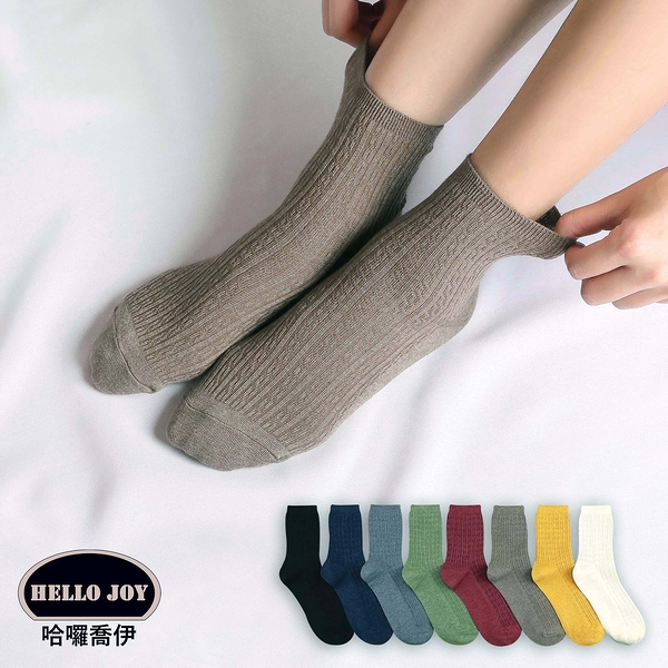 【正韓直送】 純色麻花素色襪 韓國襪子 中筒襪 長襪 麻花 韓妞必備 哈囉喬伊 S18