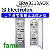 【fami】櫻花 ELECTROLUX 極品酒櫃 ERW3313AOX  上下層雙重獨立溫控系統紅酒櫃