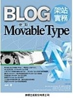 二手書博民逛書店《BLOG架站實務-使用Movable Type》 R2Y IS