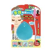 BF矽膠全面角栓淨化/去角質洗臉刷2入-(2組)