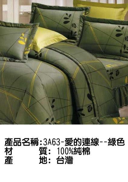 3A63-愛的連線--綠色◎床罩組(五件式)◎ 100%台灣製造&純棉 @5尺6尺均一價@免運費