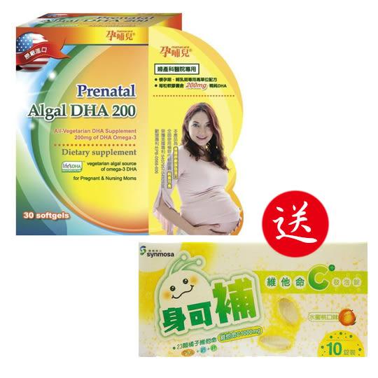 孕哺兒高單位DHA軟膠囊(30粒) 送身可補維他命C發泡錠(10錠)