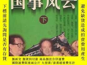 二手書博民逛書店罕見釣魚臺國事風雲.下Y181691 李健 太白文藝出版社 出版