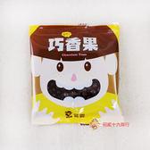 滋露-巧香果巧克力21g 【0216團購會社】4710721