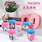【買一送一】冰雪奇緣 多角杯 冰淇淋杯 300ml (隨機出貨不挑款)