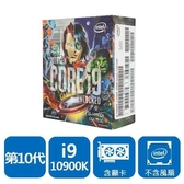 INTEL Core i9-10900KA 盒裝中央處理器(LGA1200/無風扇/含顯卡)(Avengers限量版)