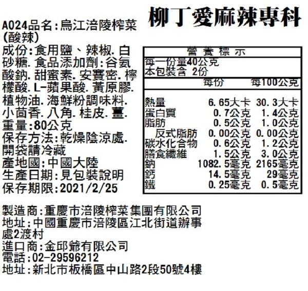 柳丁愛 烏江涪陵榨菜 酸辣鮮榨菜片80g【A024 】青花椒 朝天椒 麻辣火鍋 辣椒面 麻辣乾鍋