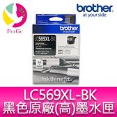 Brother LC569XL-BK 原廠高容量黑色墨水匣 適用機種:MFC-J3520 / MFC-J3720