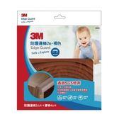 3M兒童安全防撞邊條 褐色
