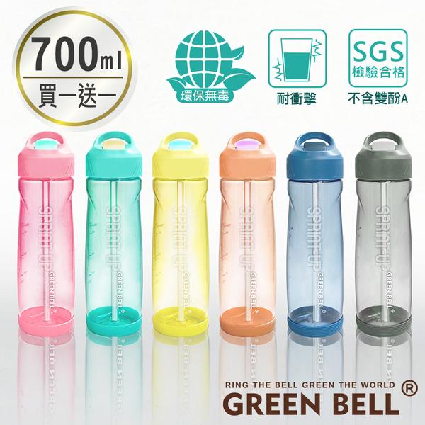 [買一送一] GREEN BELL 綠貝 極速運動水壺700ml 吸管水壺 太空壺