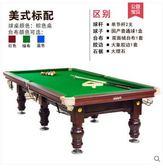 球台 TB騰勃台球桌標準成人家用美式落袋中式黑八乒乓桌二合一桌球台【快速出貨】