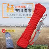 登山繩子戶外安全繩耐磨攀巖繩索救援救生繩登山繩攀爬多色小屋