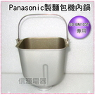 【信源】【Panasonic製麵包機專用內鍋】SD-BM103T適用57761-0050