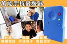 【台灣安防】監視器 偽裝蒐證 聲音變聲器 家用電話/靠貼話筒型變音器 (八段變音型)Voice