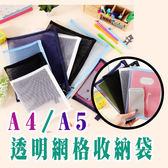 (大號)透明收納袋 網格收納袋 網格文件袋 文件袋 A4可裝【H0112】