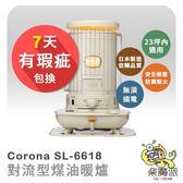 日本代購 Corona SL-6618 對流型 煤油暖爐 適用23坪以下 不須插電 冬季必備 溫暖 暖爐