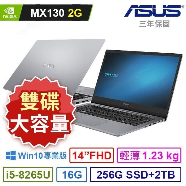 【南紡購物中心】ASUS華碩 14吋 商用筆電 P5440F i5-8265U/16G/256G SSD+2TB/MX130 2G/Win10專業版/3Y