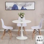 洽談桌椅 小圓桌洽談桌椅組合咖啡桌簡約奶茶店桌椅白色休閒陽台小桌椅北歐-快速出貨