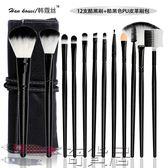 12支化妝刷套刷初學者化妝工具