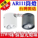 含稅 LED筒燈 聚光型吸頂燈 AR111筒燈 桶燈 台灣製造 11W9珠-億光燈珠 有4000K自然光