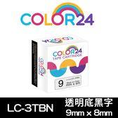 ~COLOR 24 ~for EPSON LC 3TBN LK 3TBN 透明底黑字相容標籤帶寬度9mm  LW K400 LW 200KT LW 220DK