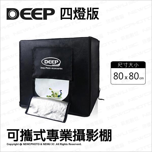 DEEP 80*80 cm 四燈版 可攜式專業攝影棚 柔光箱 LED燈 背景架 背景布 攝影燈箱  ★可刷卡★薪創