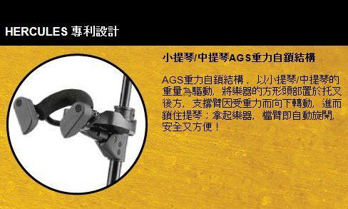 海克力斯 Hercules DSP57WB 小提琴 壁掛架 / 小提琴 中提琴 木背板 掛架 台灣公司貨