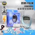 美國 ZEUS ELETROSEX 宙斯電性掌形按摩器 Palm Powerbox 電擊 低頻電流