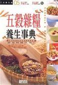 (二手書)五穀雜糧養生事典