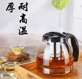 耐熱玻璃茶壺家用過濾泡茶壺茶杯泡茶器套裝高溫防爆花茶水壺茶具『新佰數位屋』