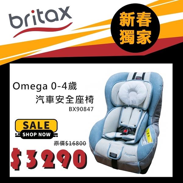 【愛吾兒新春獨享】Britax Omega 0-4歲安全汽車座椅(藍色)(BX90847)