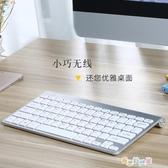 【免運快出】 麥點小型無線鍵盤 迷你便攜USB外置可充電手提電腦行動筆記本外接 奇思妙想屋YTL