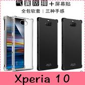 【萌萌噠】SONY Xperia10 Plus 潮男新款四角氣囊保護套 創意磨砂軟邊 手機殼 手機套 附保護膜