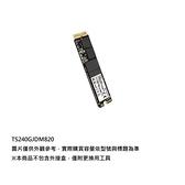 新風尚潮流 【TS240GJDM820】 創見 SSD 固態硬碟 240GB 更換 APPLE 固態硬碟 專屬套件組